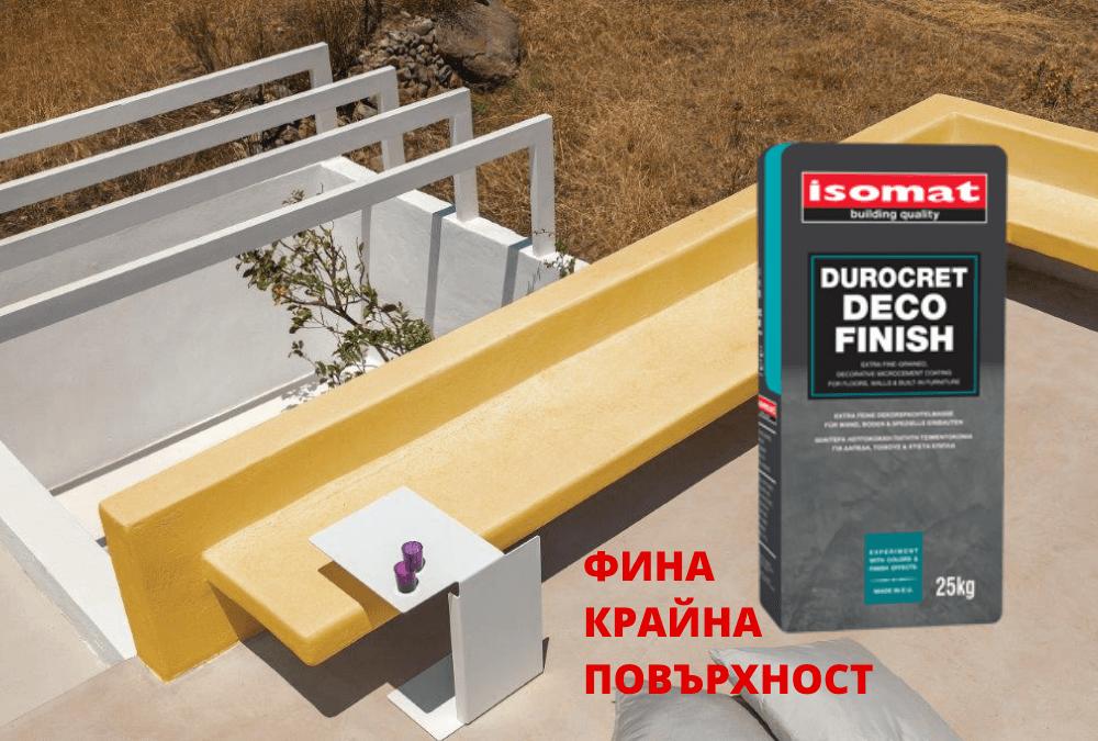 DUROCRET DECO FINISH - ФИНА КРАЙНА ПОВЪРХНОСТ